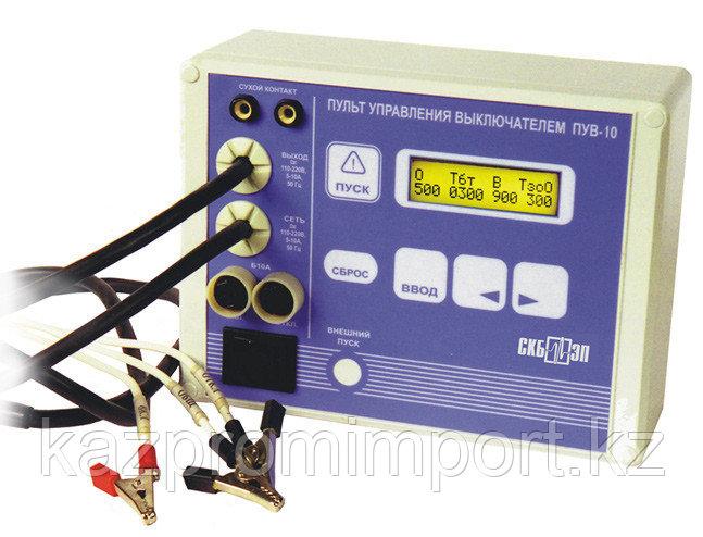 ПУВ-10 - пульт управления высоковольтным выключателем