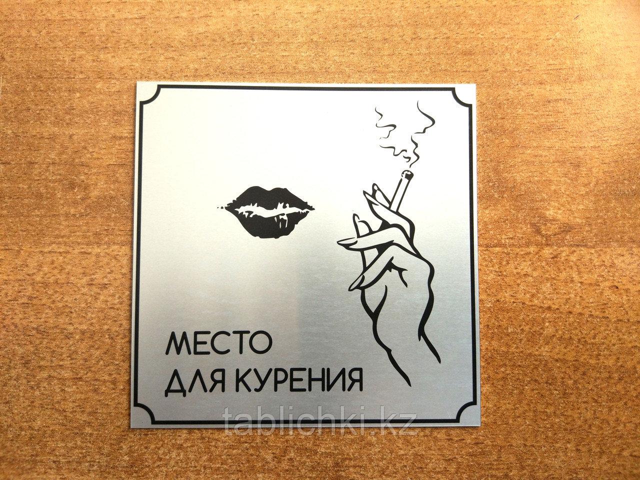 """Готовые таблички - """"Место для курения"""". Размер 10х10 см"""