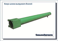 Кожух выгрузного шнека Енисей (КДМ 6-44-1-01)