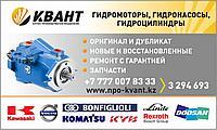 Запасные части для гидронасоса, гидромотора Komatsu