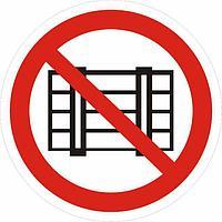 Знак запрещается загромождать проходы и (или)складировать