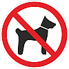 Знак запрещается вход (проход)с животными