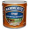 Грунт Hammerite Красный для поверхностей из Цветных металлов