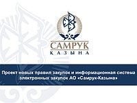 Семинар по изменениям в правилах закупок Самрук-Казына, предварительный квалификационный отбор
