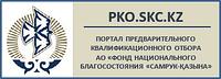 """Семинар """"Предварительный квалификационный отбор в системе закупок Самрук-Казына"""""""