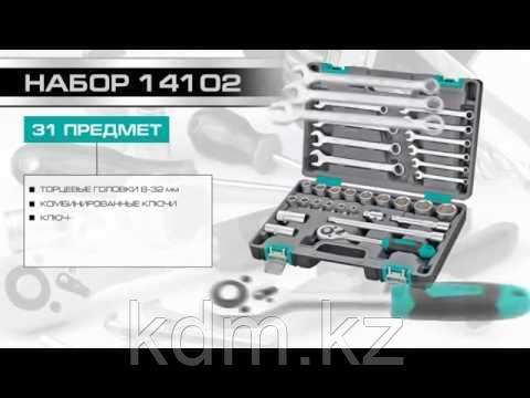 Набор инструментов Matrix 31,  предметов