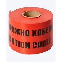 """Лента сигнальная """"Осторожно кабель"""" красно-черная"""