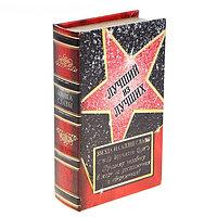 """Шкатулка-книга """"Лучший из лучших"""", обита искусственной кожей,  5 см × 13 см × 21 см, фото 1"""