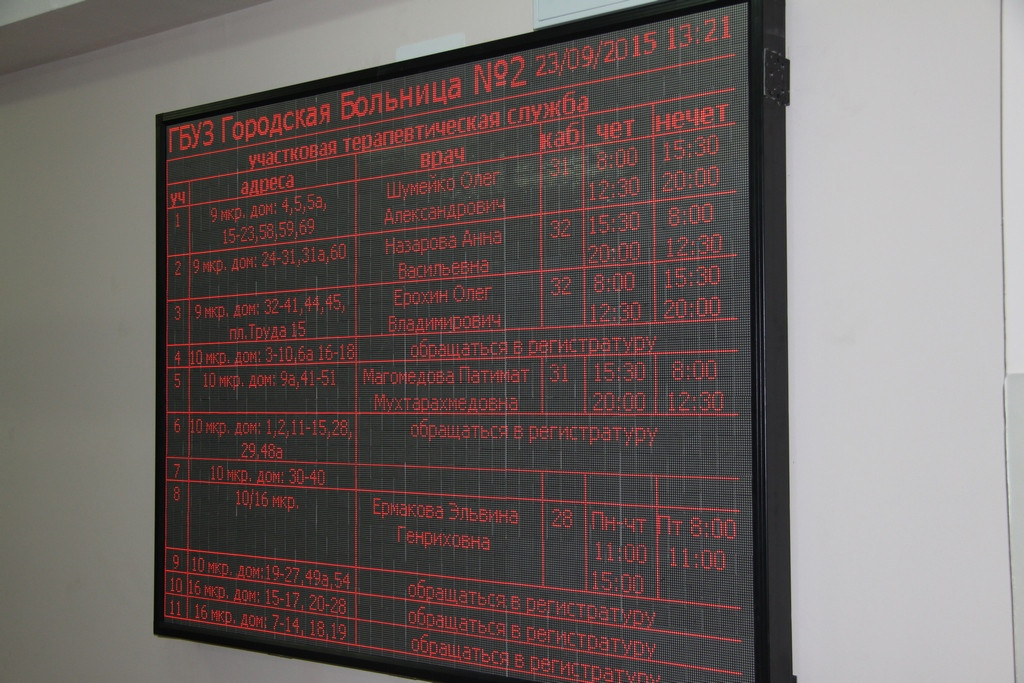 Информационное табло для больниц и поликлиник р3,75