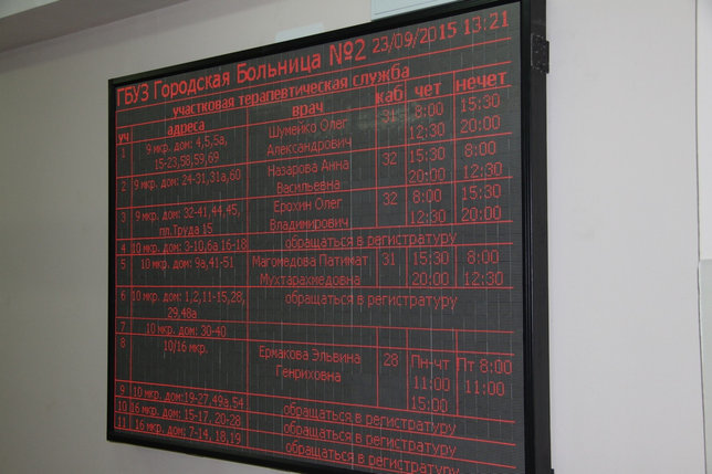 Информационное табло для больниц и поликлиник р3,75, фото 2