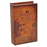 """Шкатулка-книга """"Последняя загадка"""".  5 см × 11 см × 17 см"""