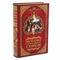 """Книга-шкатулка """"История счастливой семьи"""". 19,6 см × 13,4 см × 4,5 см, фото 1"""