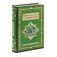 """Книга-сейф """"Книга достатка и процветания"""", фото 1"""