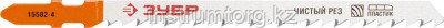 """Полотна ЗУБР """"ЭКСПЕРТ"""" для эл/лобзика, Cr-V, по дереву , EU-хвост., шаг 4мм, 100мм, 2шт"""