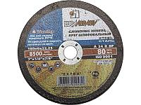 Круг шлифовальный абразивный ЗУБР по металлу, для УШМ, 180х6х22,2мм