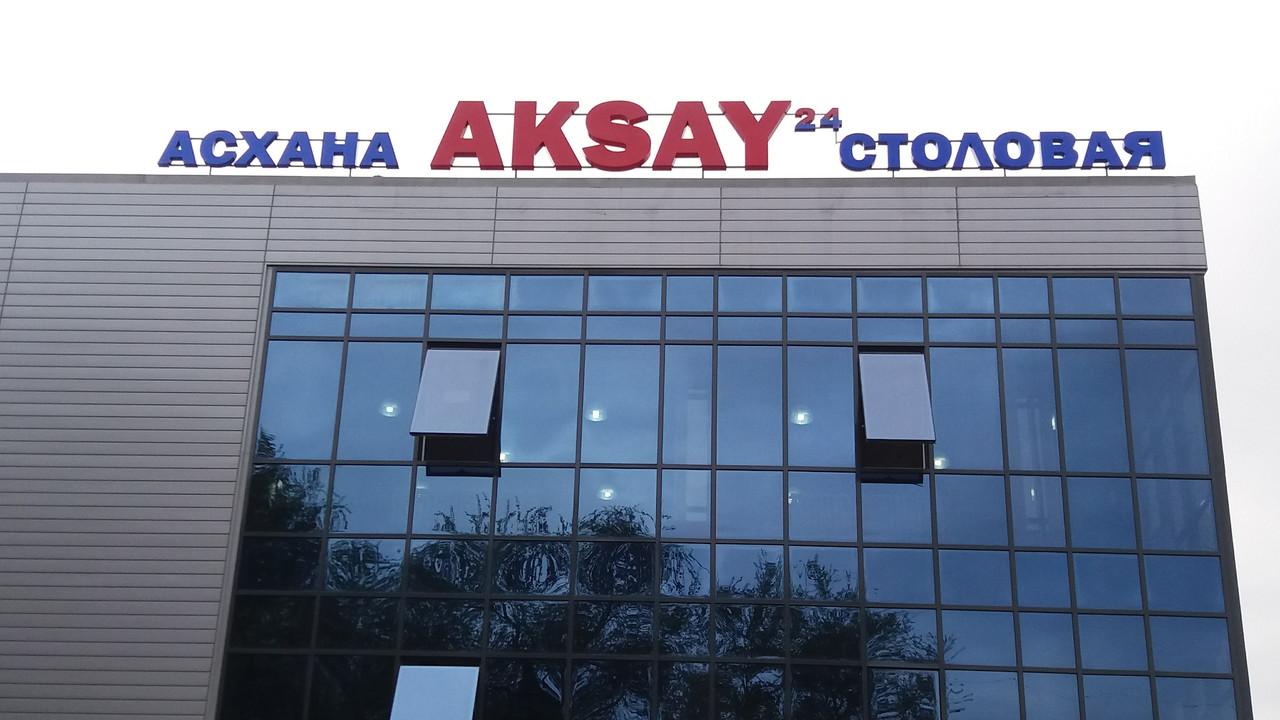 Объемные световые буквы в Алматы
