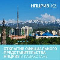 21–22 октября 2017 г. - Казахстан, г.Алматы, Открытие официального представительства НПЦРИЗ в Казахстане