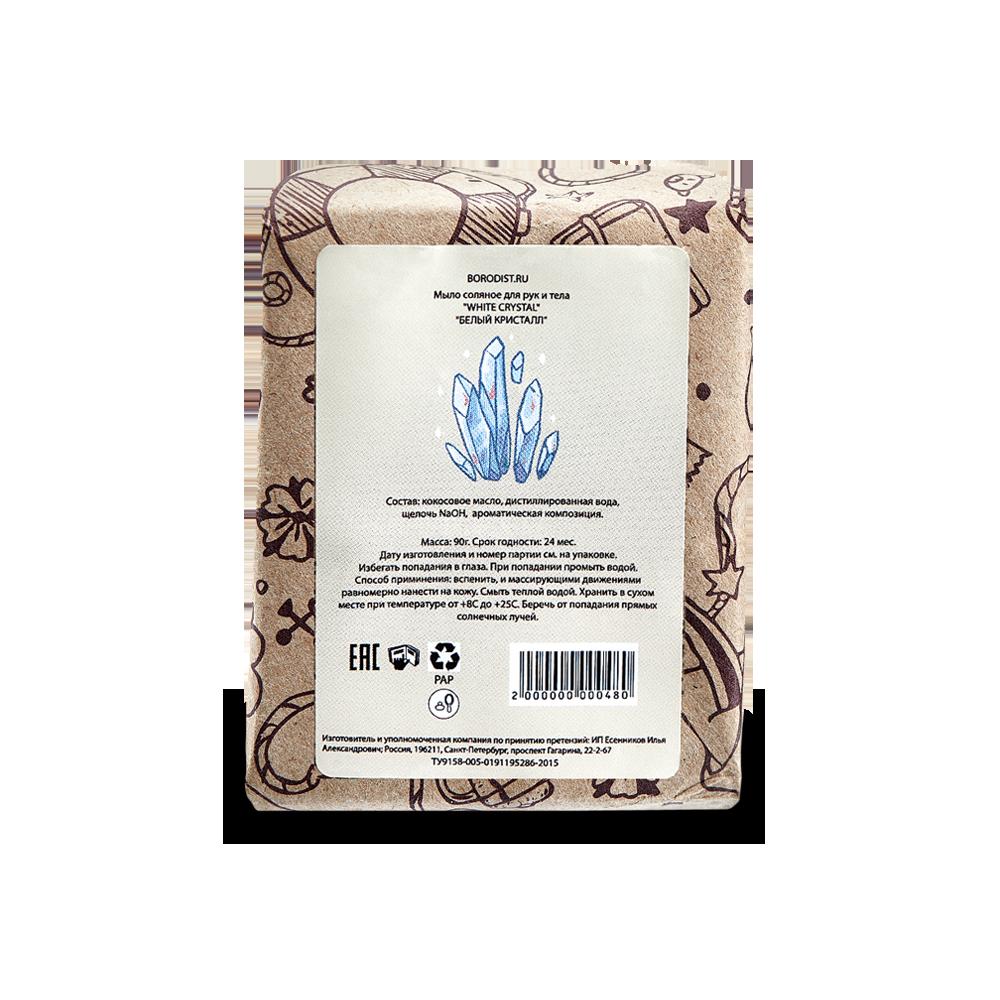 Мыло соляное «WHITE CRYSTAL» от Бородист