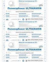 Сотовый поликарбонат Ultramarin, гарантия 10 лет, толщина 6,8,10,16 мм 6, Plastilux
