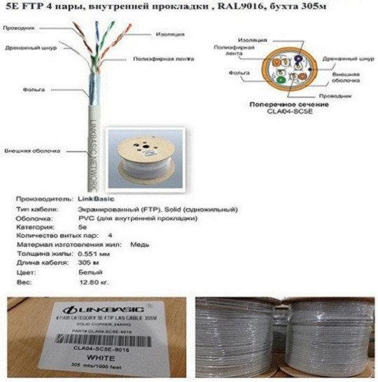 Кабель Linkbasic CLA04-SC5E-9016  Cat  5E FTP 4 пары, внутренней прокладки, экранированный RAL9016, бухта 305м