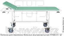 ТПБВ-01 «Д» Тележка для перевозки больных внутрикорпусная