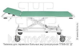 ТПБВ-02 «Д» Тележка для перевозки больных внутрикорпусная
