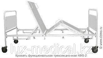 КФВ-2 Кровать функциональная трёхсекционная