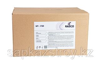 БП-Г50 RASCO