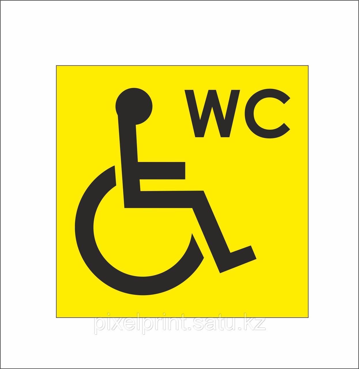 """Табличка """"Туалет для инвалидов"""" 15*15 см"""