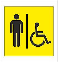 "Табличка ""Туалет для инвалидов"" 15*15 см, фото 1"