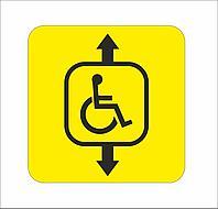 """Табличка """"Лифт для инвалидов"""" 10*10 см"""