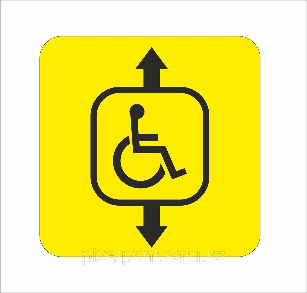 """Табличка """"Лифт для инвалидов"""" 15*15 см"""