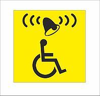 """Табличка """"Кнопка вызова для инвалидов"""" 20*20 см"""