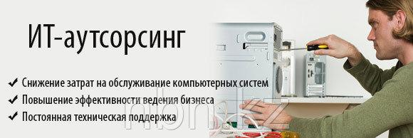 Абонентское IT обслуживание - фото 2