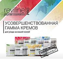 Серия Пептидных кремов REVILINE PRO