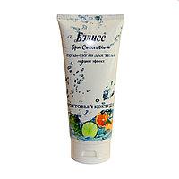 Соль-Скраб для тела Лифтинг эффект - Фруктовый коктейль Бэлисс 450g