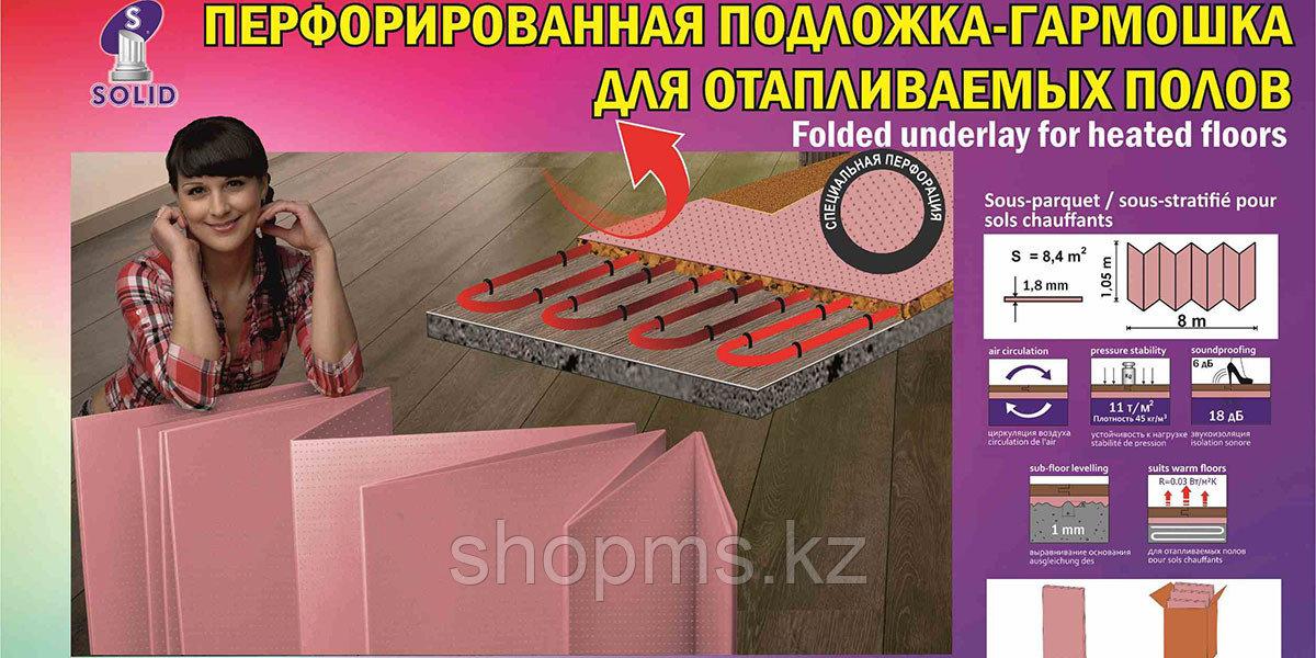 Подложка-гармошка перфорация розовая Solid 1,05м*8м*1,8мм/8,4кв.м. ЕКБ