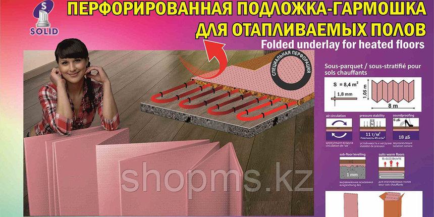 Подложка-гармошка перфорация розовая Solid 1,05м*8м*1,8мм/8,4кв.м. ЕКБ, фото 2