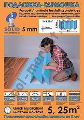 Подложка-гармошка синяя Solid 1,05м*5м*5мм/5.25кв.м.