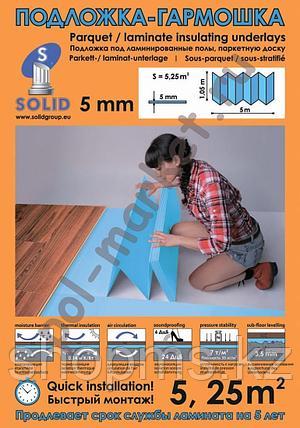 Подложка-гармошка синяя Solid 1,05м*5м*5мм/5.25кв.м., фото 2