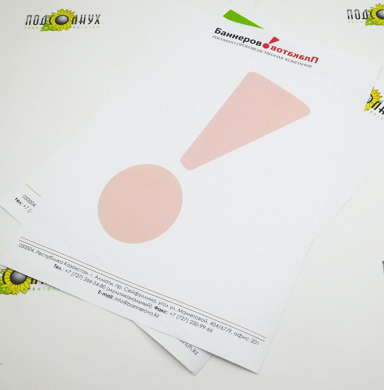 Изготовление фирменных бланков в Алматы