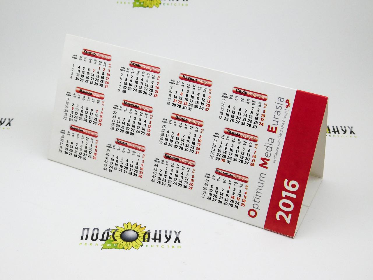 Календарь настольный «Домик» печать и изготовление в Алматы