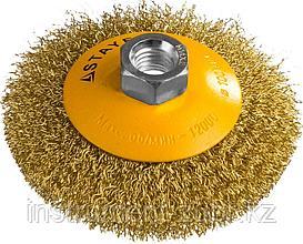 """STAYER """"PROFESSIONAL"""". Щетка коническая для УШМ, витая стальная латунированная проволока 0,3мм, 100ммхМ14"""