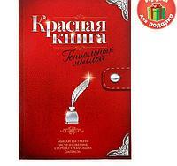 """Ежедневник """"Красная книга"""" 80 листов,  1,7 см × 14,8 см × 21,8, фото 1"""