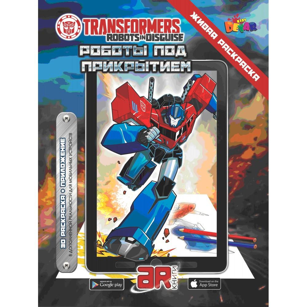 """Купить Живая раскраска """"Трансформеры: Роботы под ..."""