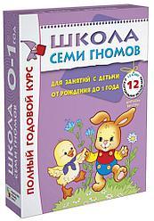 """Комплект из 12 книг """"Школа семи гномов"""" (0-1 лет), Д. Денисова"""