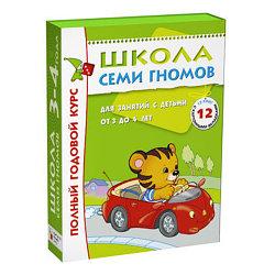 """Комплект из 12 книг """"Школа семи гномов"""" (3-4 лет), Д. Денисова"""