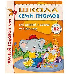 """Комплект из 12 книг """"Школа семи гномов"""" (5-6 лет), Д. Денисова, А. Дорофеева, Ю. Дорожин"""