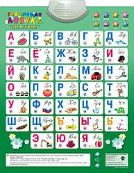 """Знаток Звуковой плакат """"Азбука"""", 7 функций"""