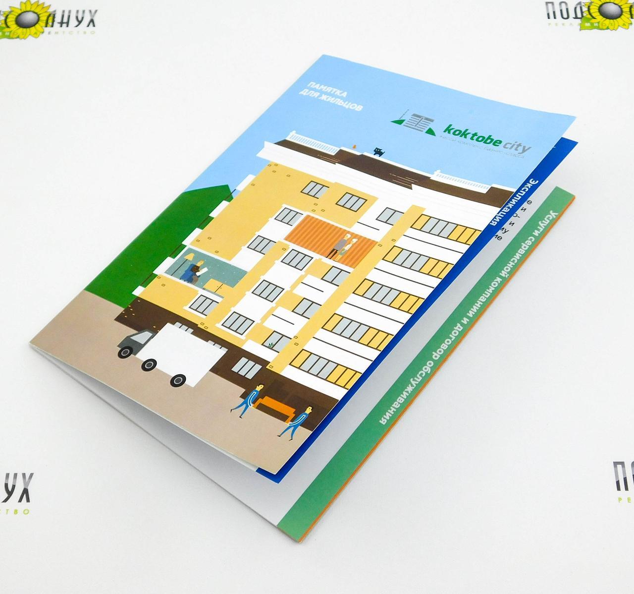 Печать брошюр в Алматы